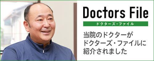 ドクターズファイルに紹介されました